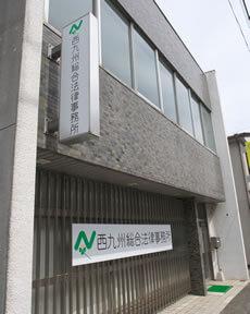 佐賀県弁護士会所属西九州総合法律事務所